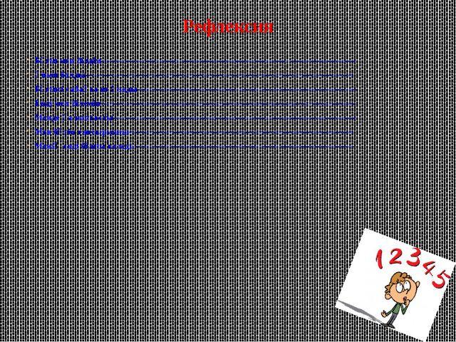 Рефлексия Бүгін мен білдім---------------------------------------------------...