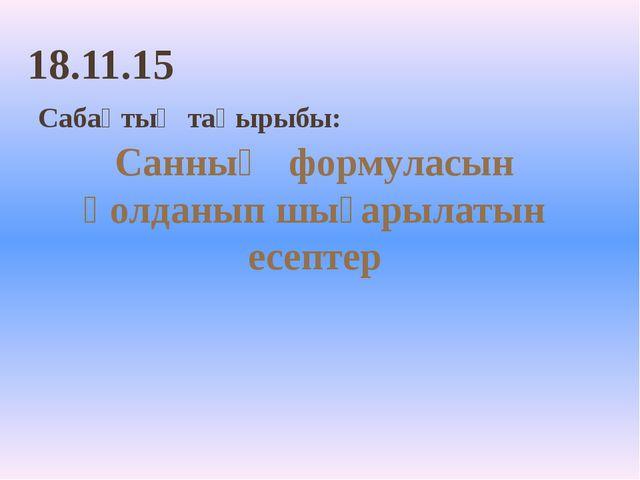 18.11.15 Сабақтың тақырыбы: Санның формуласын қолданып шығарылатын есептер