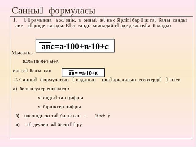 Санның формуласы 1. Құрамында а жүздік, в ондық және с бірлігі бар үш таңбалы...