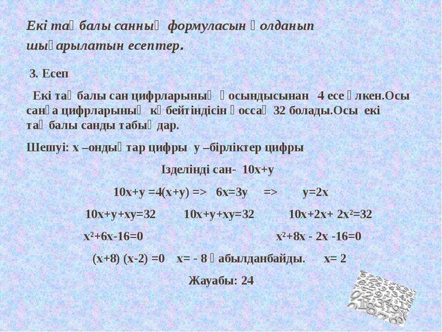 Екі таңбалы санның формуласын қолданып шығарылатын есептер. 3. Есеп Екі таңба...