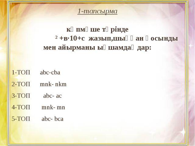 1-тапсырма ͞а͞в͞с=а·100+в·10+с түріндегі үш таңбалы санды көпмүше түрінде а͞в...