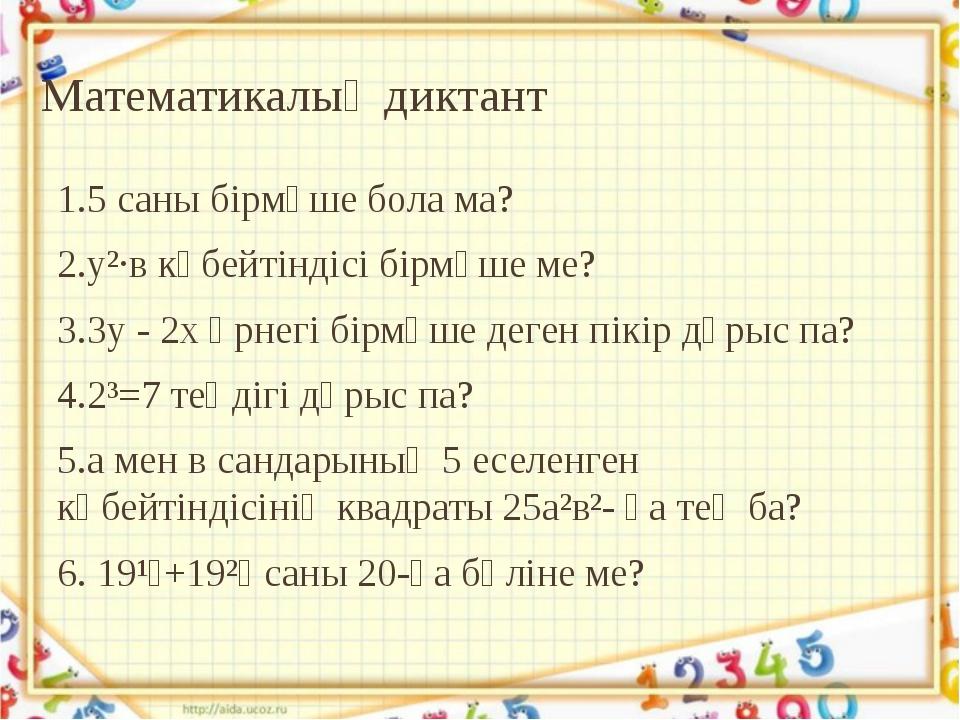 Математикалық диктант 1.5 саны бірмүше бола ма? 2.у²·в көбейтіндісі бірмүше м...