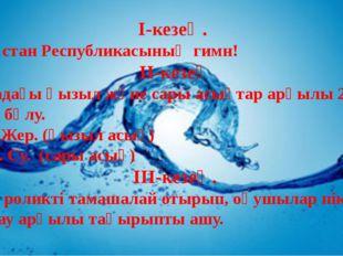 I-кезең. Қазақстан Республикасының гимн! ІІ-кезең Қалтадағы қызыл және сары а