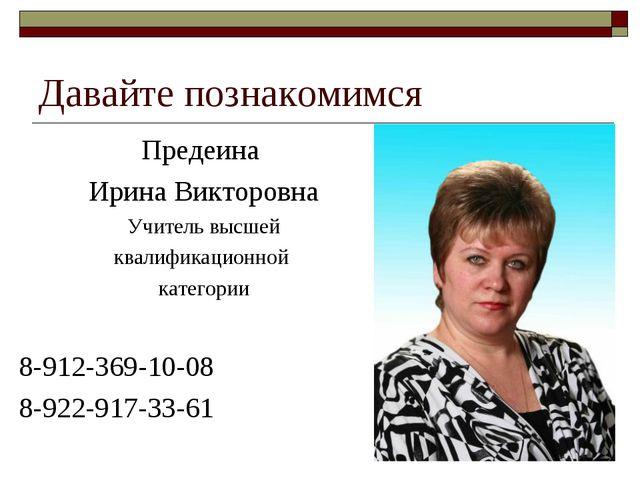 Давайте познакомимся Предеина Ирина Викторовна Учитель высшей квалификационно...
