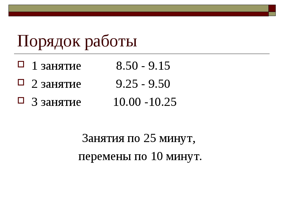 Порядок работы 1 занятие 8.50 - 9.15 2 занятие 9.25 - 9.50 3 занятие 10.00 -1...