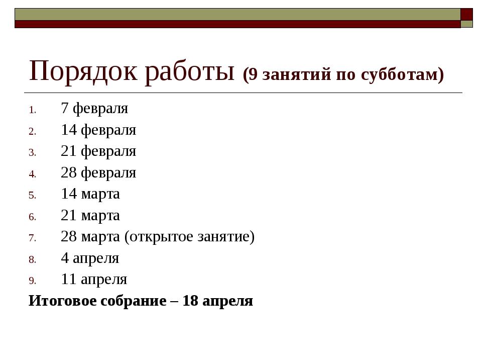 Порядок работы (9 занятий по субботам) 7 февраля 14 февраля 21 февраля 28 фев...