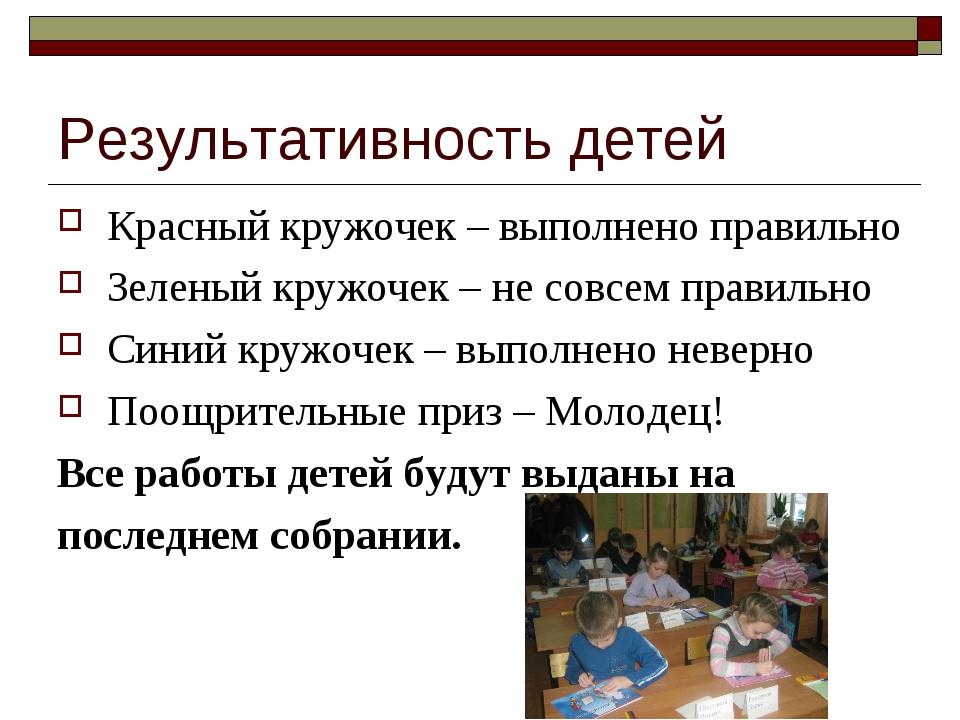 Результативность детей Красный кружочек – выполнено правильно Зеленый кружоче...