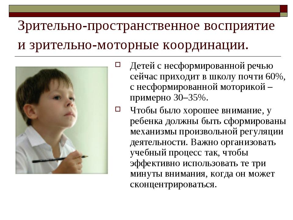 Зрительно-пространственное восприятие и зрительно-моторные координации. Детей...