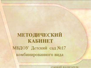 МЕТОДИЧЕСКИЙ КАБИНЕТ МБДОУ Детский сад №17 комбинированного вида старший вос