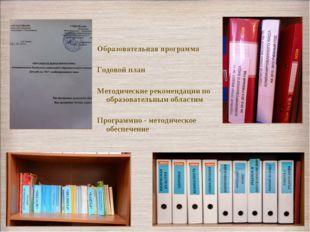 Образовательная программа Годовой план Методические рекомендации по образоват