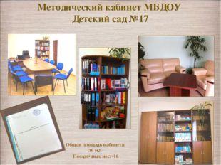 Методический кабинет МБДОУ Детский сад №17 Общая площадь кабинета: 36 м2. Пос