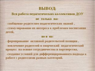 ВЫВОД: Вся работа педагогических коллективов ДОУ не только на: - сообщение ро