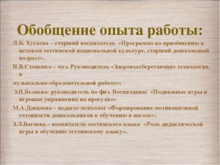 Обобщение опыта работы: Л.Б. Хугаева – старший воспитатель «Программа по прио