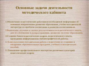 Основные задачи деятельности методического кабинета 1.Обеспечение педагогичес