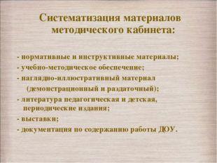 Систематизация материалов методического кабинета: - нормативные и инструктивн