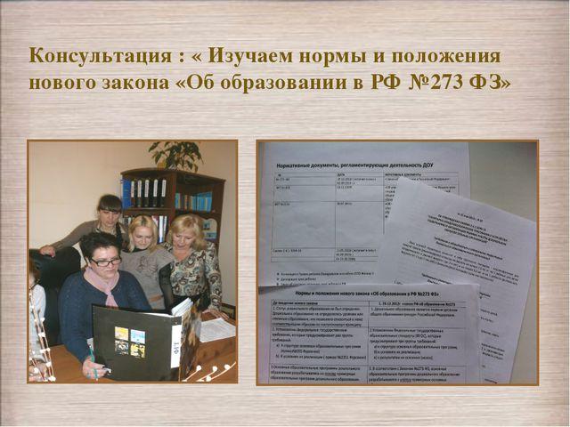 Консультация : « Изучаем нормы и положения нового закона «Об образовании в РФ...
