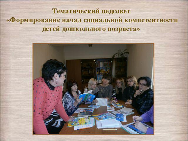 Тематический педсовет «Формирование начал социальной компетентности детей дош...