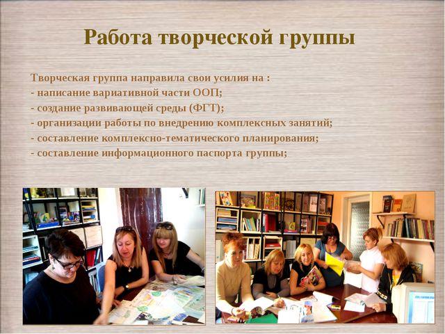 Работа творческой группы Творческая группа направила свои усилия на : - напис...