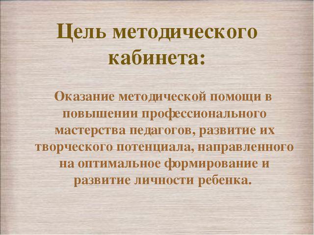 Цель методического кабинета: Оказание методической помощи в повышении професс...