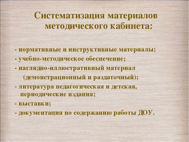 Систематизация материалов методического кабинета: - нормативные и инструктивн...