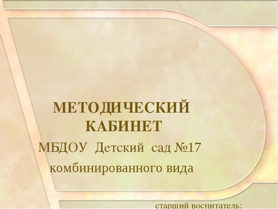 МЕТОДИЧЕСКИЙ КАБИНЕТ МБДОУ Детский сад №17 комбинированного вида старший вос...
