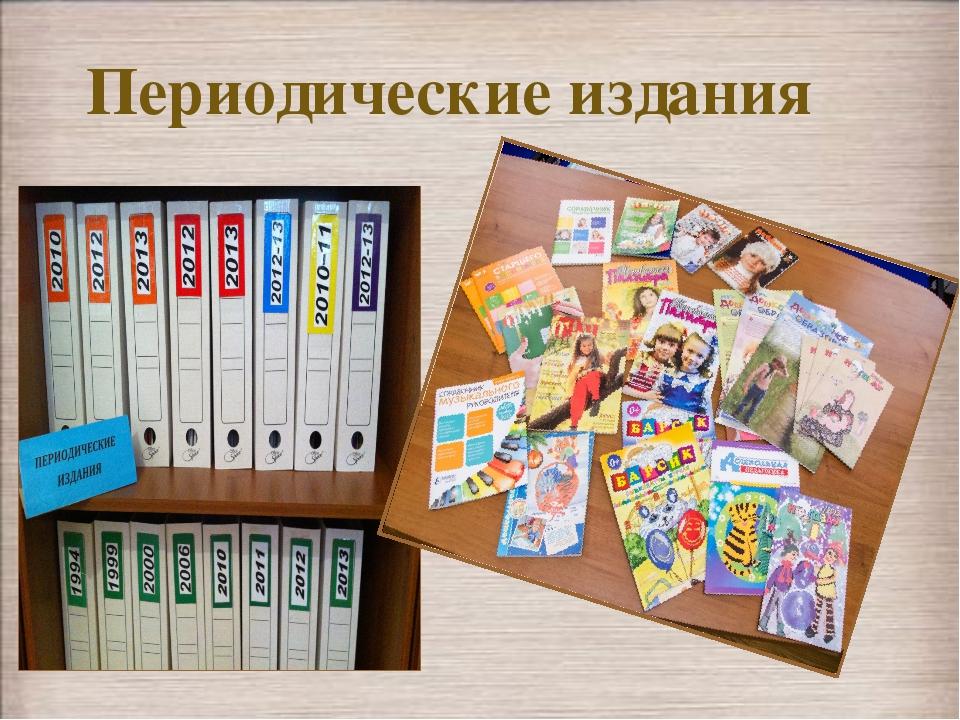 Периодические издания