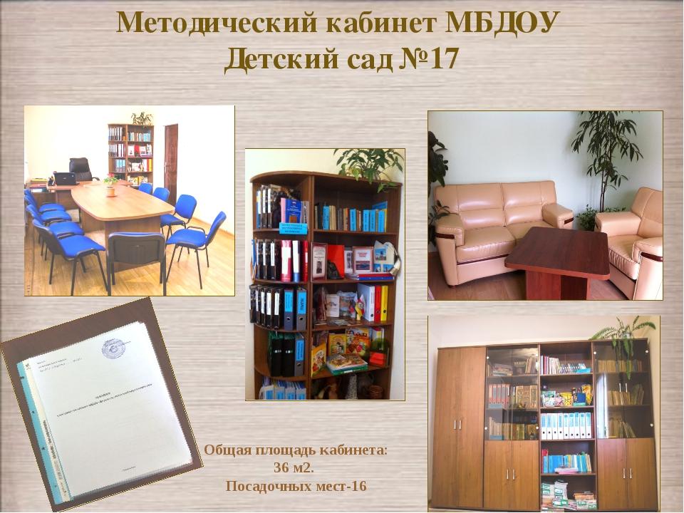 Методический кабинет МБДОУ Детский сад №17 Общая площадь кабинета: 36 м2. Пос...