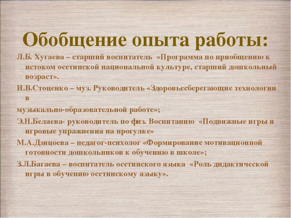 Обобщение опыта работы: Л.Б. Хугаева – старший воспитатель «Программа по прио...