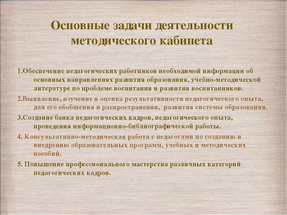 Основные задачи деятельности методического кабинета 1.Обеспечение педагогичес...