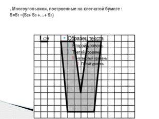 . Многоугольники, построенные на клетчатой бумаге : S=S1 –(S2+ S3 +…+ Sn)