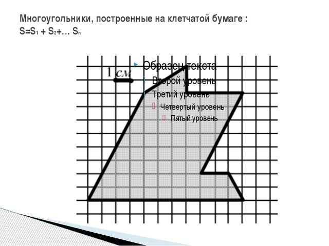 Многоугольники, построенные на клетчатой бумаге : S=S1 + S2+… Sn
