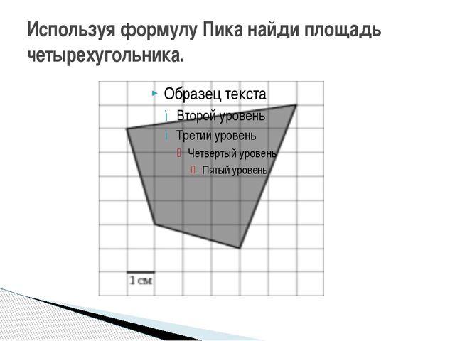 Используя формулу Пика найди площадь четырехугольника.