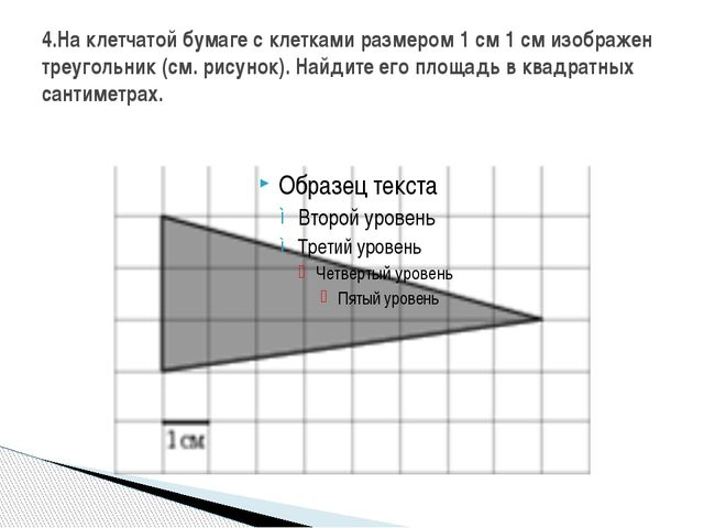 4.На клетчатой бумаге с клетками размером 1 см 1 см изображен треугольник (см...