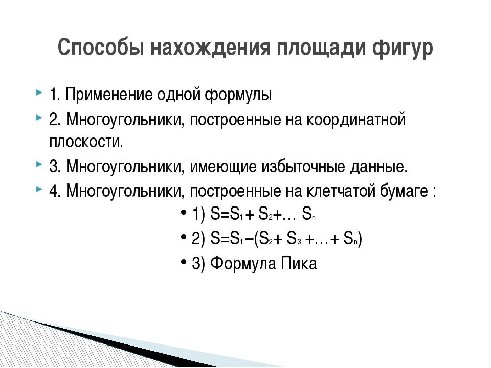 1. Применение одной формулы 2. Многоугольники, построенные на координатной пл...