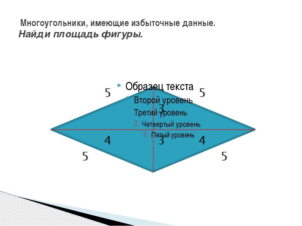 Многоугольники, имеющие избыточные данные. Найди площадь фигуры.