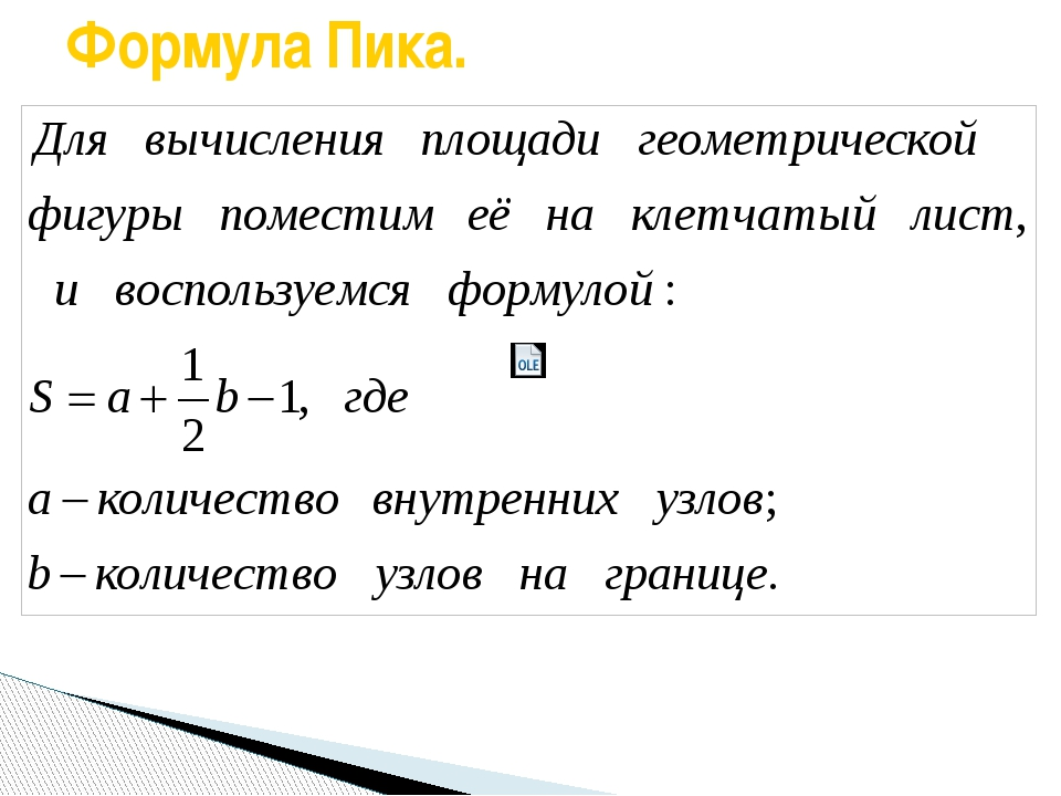 Формула Пика.
