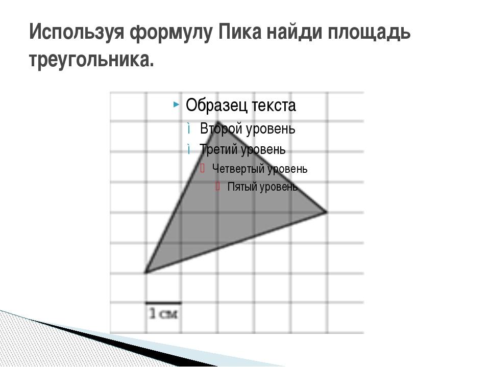 Используя формулу Пика найди площадь треугольника.