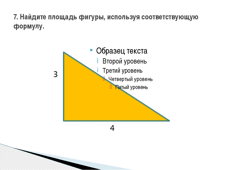7. Найдите площадь фигуры, используя соответствующую формулу.