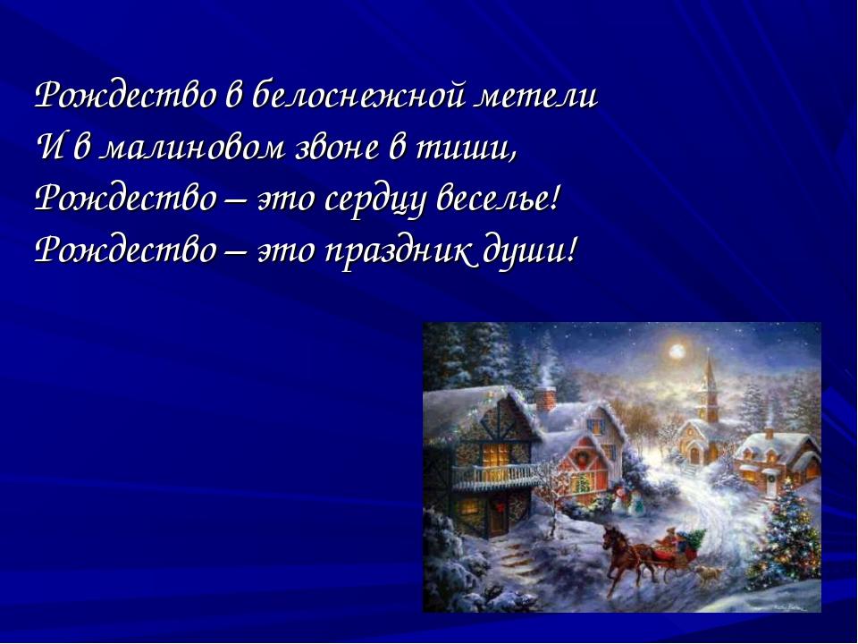 Рождество в белоснежной метели И в малиновом звоне в тиши, Рождество – это се...