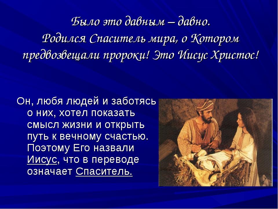 Было это давным – давно. Родился Спаситель мира, о Котором предвозвещали прор...
