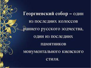 Георгиевский собор – один из последних колоссов раннего русского зодчества, о