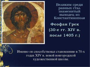 Именно он способствовал становлению в 70-х годах XIV в. новой новгородской ху