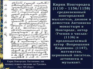 Кирик Новгородец. Наставление, как человеку познать счисление лет Рукопись. Л