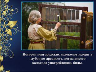История новгородских колоколов уходит в глубокую древность, когда вместо коло