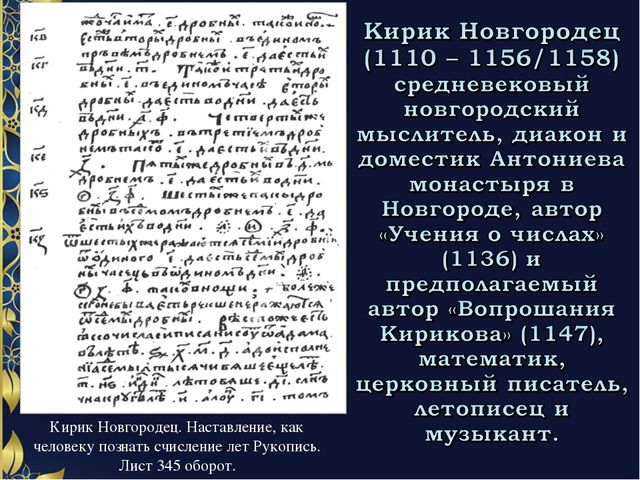 Кирик Новгородец. Наставление, как человеку познать счисление лет Рукопись. Л...