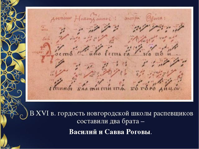 В XVI в. гордость новгородской школы распевщиков составили два брата – Васили...