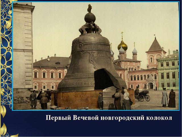 Первый Вечевой новгородский колокол