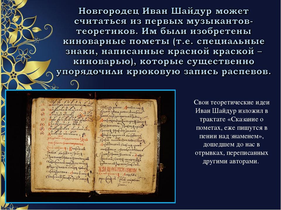 Свои теоретические идеи Иван Шайдур изложил в трактате «Сказание о пометах, е...