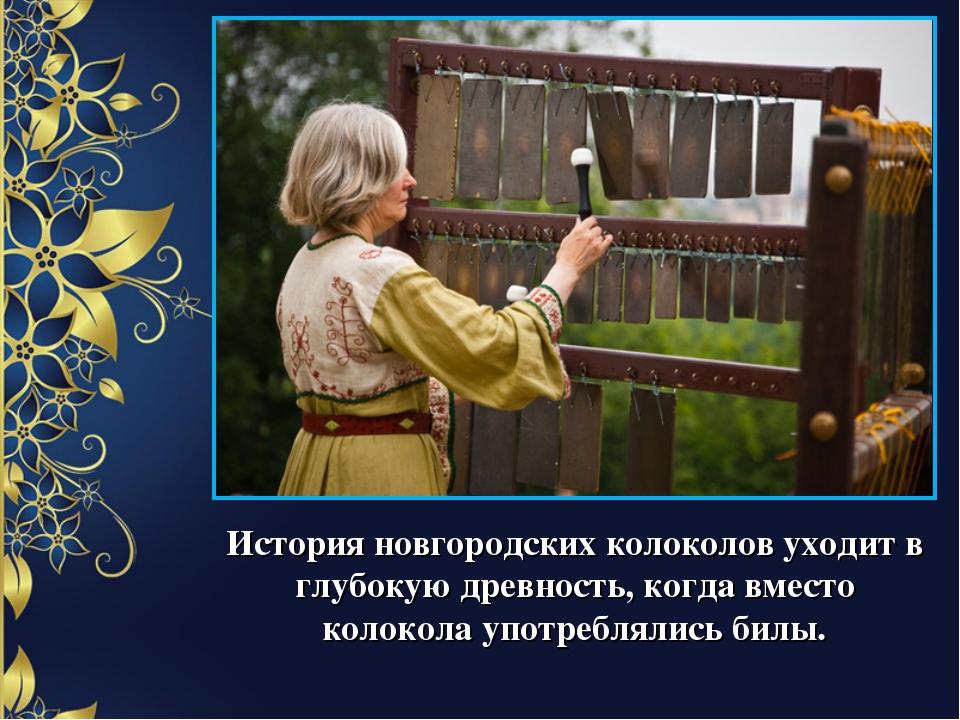 История новгородских колоколов уходит в глубокую древность, когда вместо коло...