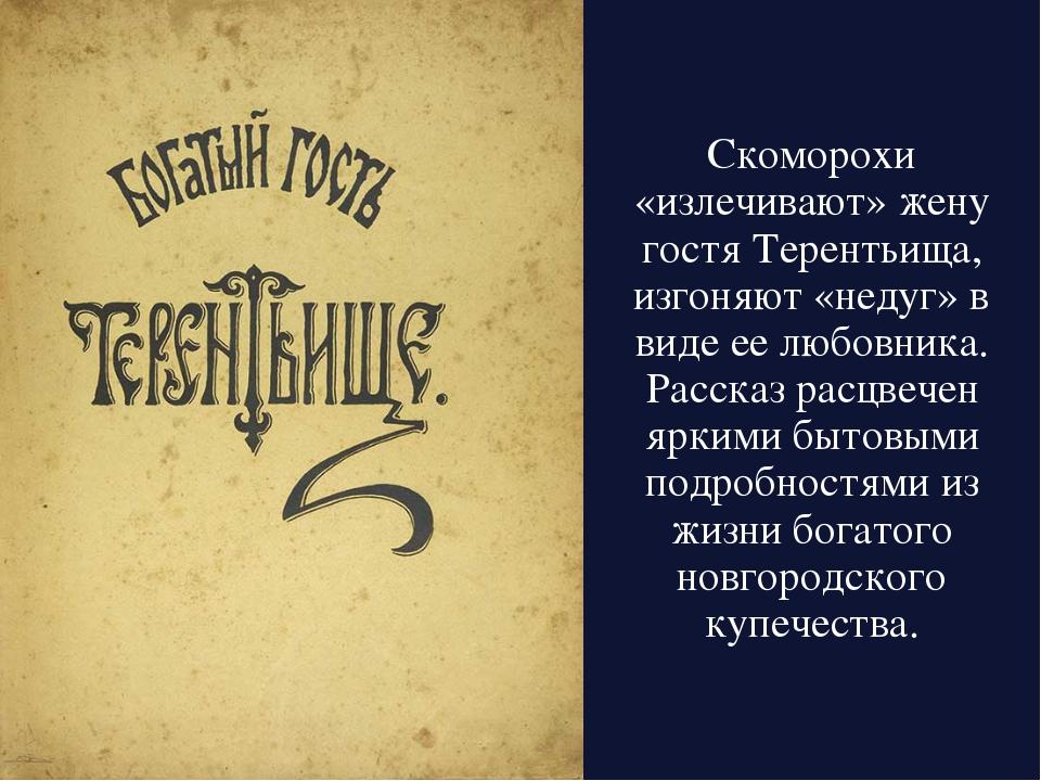 Скоморохи «излечивают» жену гостя Терентьища, изгоняют «недуг» в виде ее любо...
